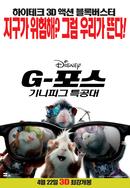 G-포스:기니피그 특공대